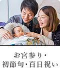 お宮参り・初節句 百日祝い