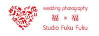 wedding photography Studio福×福 | 群馬県太田市のウェディングフォト専門スタジオ