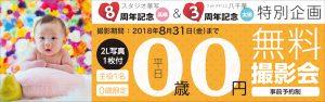 フォトアトリエ八千華3周年記念! 0歳限定0円撮影会☆