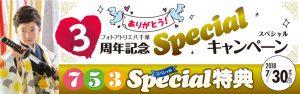 スタジオ華写8周年記念Specialキャンペーン