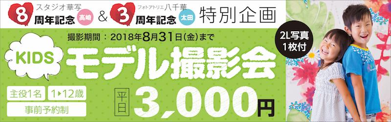 フォトアトリエ八千華3周年記念! キッズモデル撮影会☆