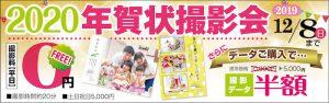 年賀状撮影会&年賀状ご注文受付スタート!