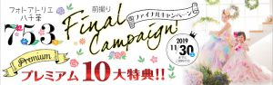 ファイナルキャンペーン!プレミアム10大特典!