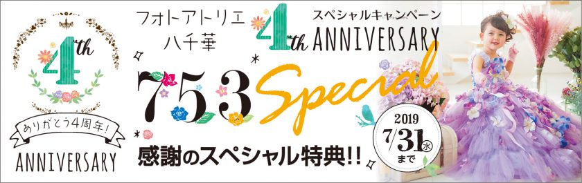 ありがとう4周年!スペシャルキャンペーン
