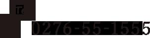 TEL 0276-55-1555