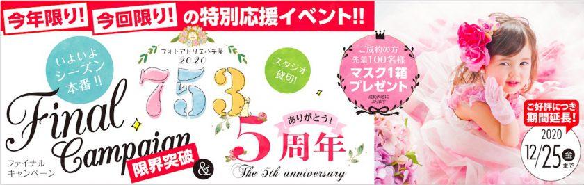 七五三 5周年&ファイナルキャンペーン!