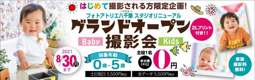 グランドオープン!ベビー&キッズ撮影会!! はじめて撮影される方限定企画!